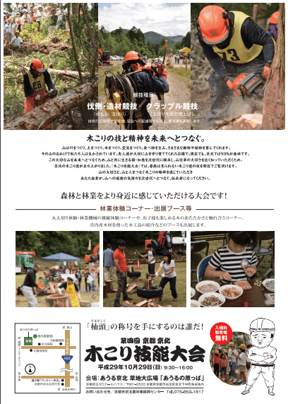京都京北木こり技能大会