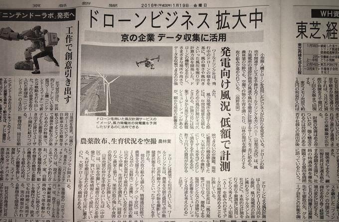 山いちば 京都新聞記事