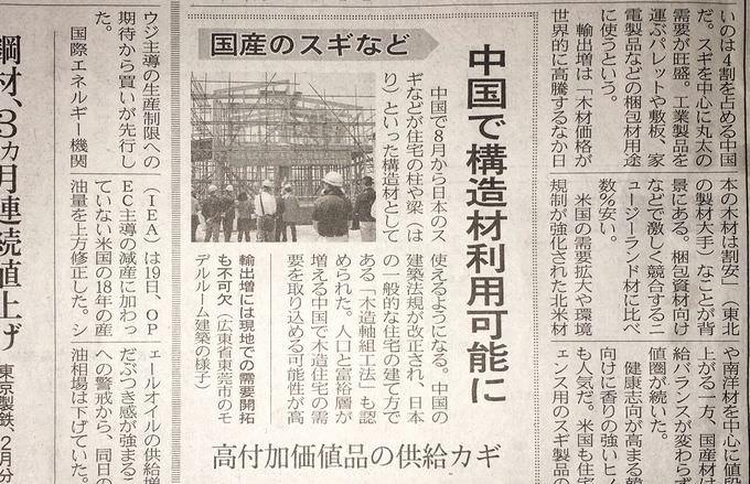 日経新聞記事 中国で構造材利用可能に
