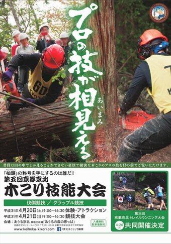京都京北 木こり技能大会