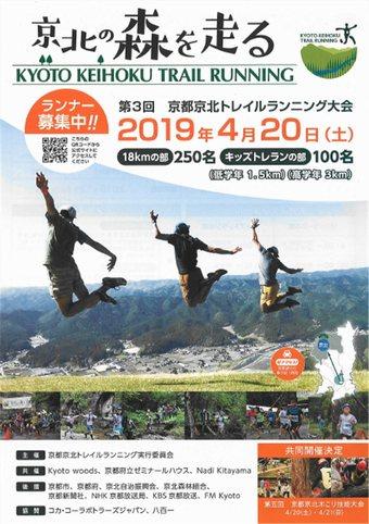京都京北トレイルランニング大会