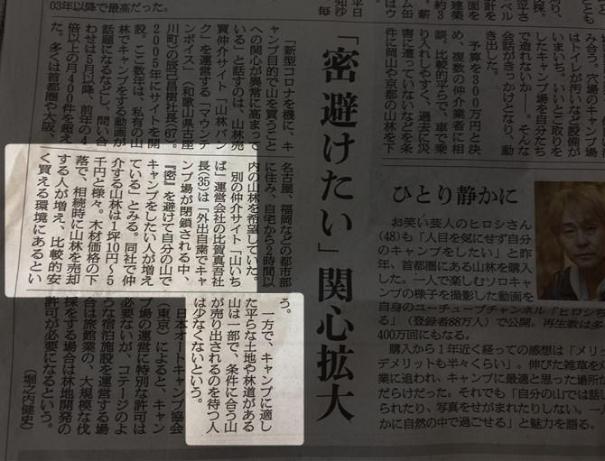 山いちば 朝日新聞記事